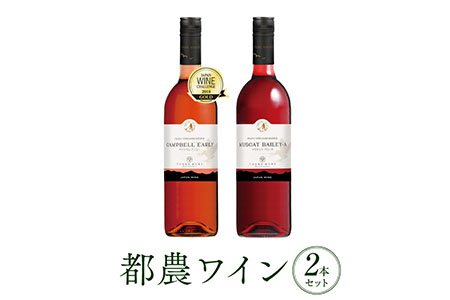 A291 人気の定番!!ロゼ&赤2本セット(都農ワイン)