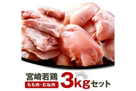 A336 宮崎若鶏3kgセット(もも肉1kg×2袋・むね肉1kg×1袋)