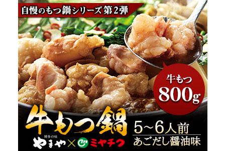 A375 博多の味「やまや」×「ミヤチク」牛もつ鍋セット(あごだし醤油味)5~6人前