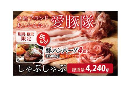 A376-1 今ならおまけ付き★宮崎ブランドポーク「愛豚隊」しゃぶしゃぶセット