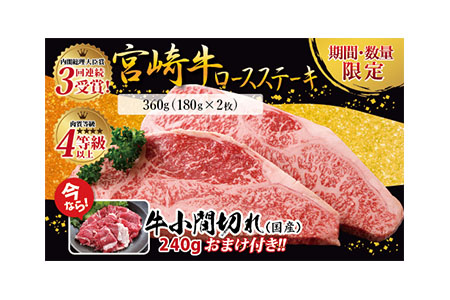 A378-1 今ならおまけ付き★宮崎牛☆ロースステーキ(360g)