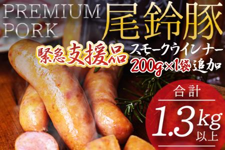 A300 【大ヒット!!】PREMIUM PORK尾鈴豚(ハム・ソーセージ等)☆