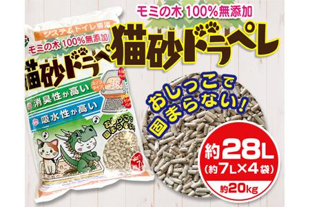 A372 「猫トイレ用」モミの木100%使用!!無添加猫砂(28L)
