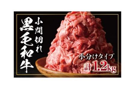 A326 黒毛和牛小間切れ☆(宮崎県内加工品)