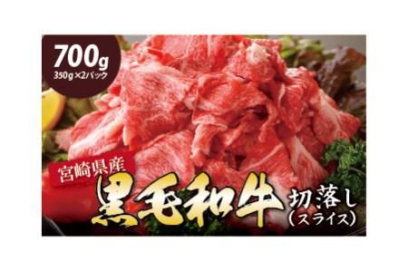 A361-h 【8月配送分】宮崎県産黒毛和牛切落し(スライス)