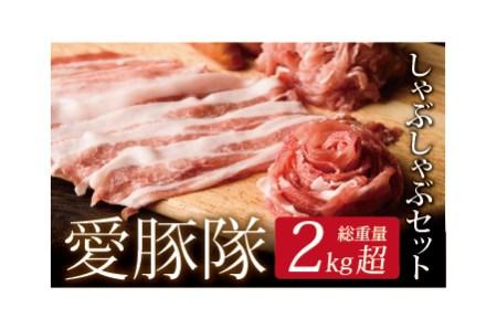 A376 宮崎ブランドポーク「愛豚隊」しゃぶしゃぶセット