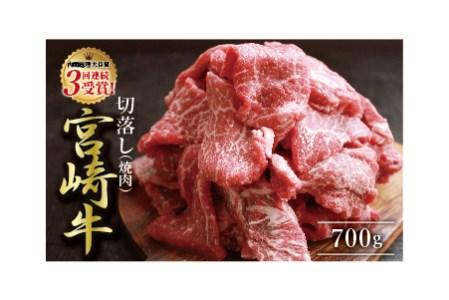 Ab25 宮崎牛切落し(焼肉)700g