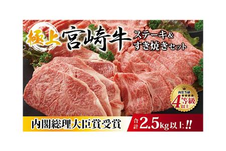 E21-1020 宮崎牛ステーキ&すき焼きセット(合計2.5kg以上) 肉 牛 牛肉