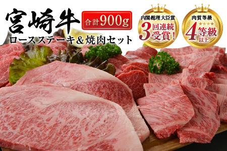 C62 宮崎牛ロースステーキ&焼肉セット(合計900g)
