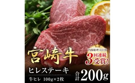 AC23-0409 宮崎牛ヒレステーキ(計200g)