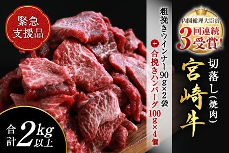 BC22-HN 数量限定《緊急支援品》宮崎牛切り落とし(焼肉)1.5kg&粗挽きウインナー180g&合挽きハンバーグ(100g×4個)セット《合計2kg以上》 肉 牛 牛肉