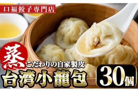【F-3】台湾蒸し小龍包(30個)【口福餃子専門店】