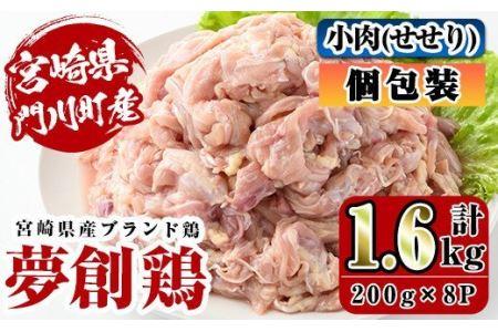 【C-8】宮崎県産ブランド鶏「夢創鶏」小肉(せせり)を計1.6kg(200g×8P)小分け包装で使いやすい!【英楽】
