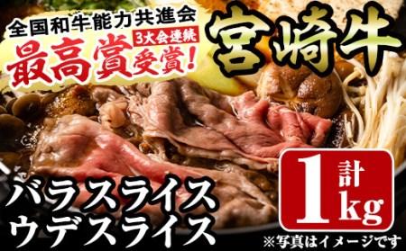 【R-22】宮崎牛スライスセット(合計1.3kg・バラスライス350g×2、ウデスライス600g)【ミヤチク】