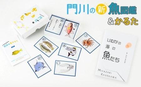 【AI-4】新・門川の魚図鑑と魚かるたセット【門川町まちづくり推進課】