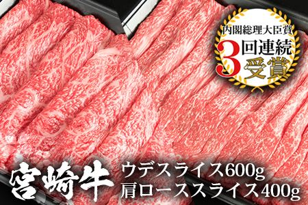 受賞歴多数!! 宮崎牛 「ウデ・肩ロース スライス」合計1キロ【牛肉】