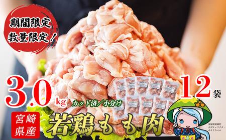 宮崎県産若鶏もも切身 ほぐれやすくて便利な小分け11袋セット 合計2.75㎏