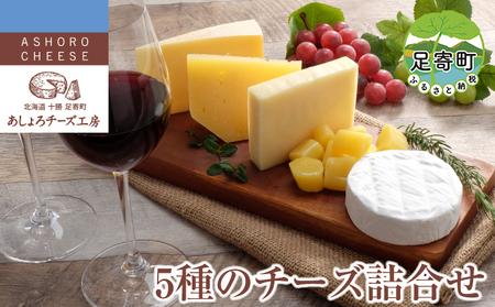 あしょろチーズ工房「チーズ詰合せ5点セット」【2021年6月出荷開始】