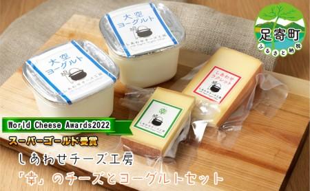 ジャパンチーズアワード2020グランプリ「幸」のチーズとヨーグルトセット【北海道足寄町 しあわせチーズ工房】