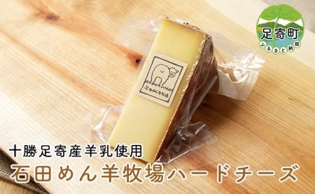 石田めん羊牧場の羊のハードチーズ