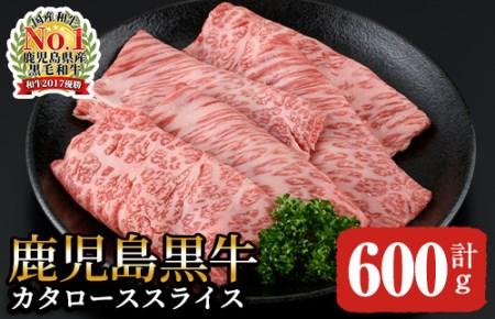 905-1 鹿児島黒牛すきやき用