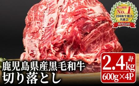 595-1 とにかくすごい!!2.4㎏!!鹿児島県産黒毛和牛切り落とし!!