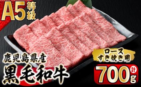 115-1 鹿児島県産黒毛和牛A-5等級ロースすき焼き用700g