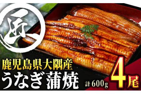 725-1 鹿児島県大隅産うなぎ蒲焼600g[150g×4尾]