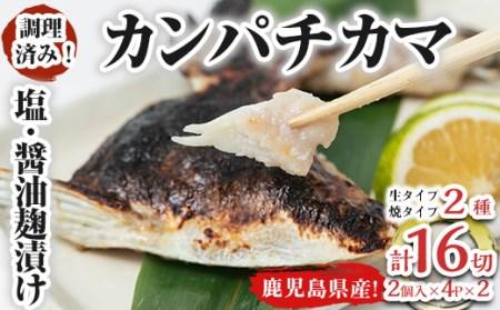 1033 カンパチカマ塩・醤油糀(こうじ)漬け16切