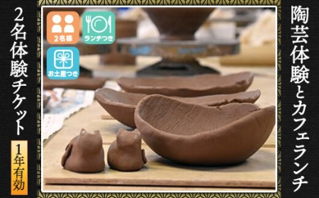 851-1 陶芸体験とカフェランチ!2名様