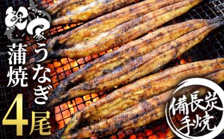 1080-1 鯉家特製 手焼き備長炭【九州産】うなぎの蒲焼(有頭)4尾セット