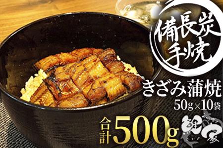 1083-1 鯉家特製 手焼き備長炭【九州産】うなぎの蒲焼(きざみ風)50g×10袋セット