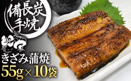 881-2 鯉家特製 手焼き備長炭【九州産】うなぎの蒲焼(カット)5袋セット