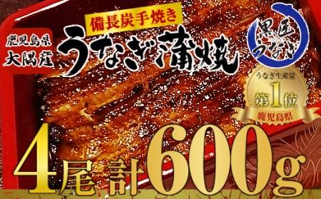 1464 鹿児島県大隅産 備長炭手焼 黒匠うなぎの蒲焼4尾(600g)