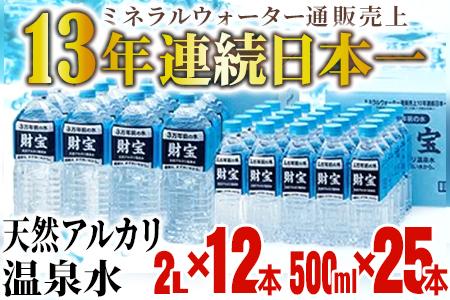 345 日本一売れている温泉水2Lペットボトル×12本&500mlペットボトル×25本