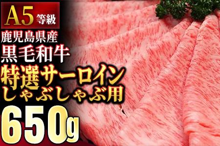 113 鹿児島県産黒毛和牛 A-5等級 特選サーロインしゃぶしゃぶ用650g