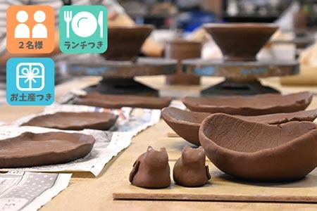 851 【ランチ・お土産つき】陶芸体験とカフェランチ!2名様