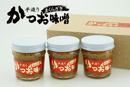 ZZ-16 枕崎駅前の老舗料亭「一福」のかつお味噌 120g×3 数量限定