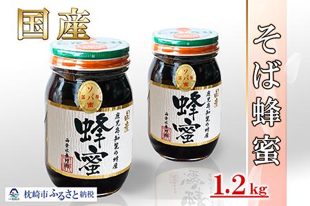 BB-79 純粋そば蜂蜜1.2Kg