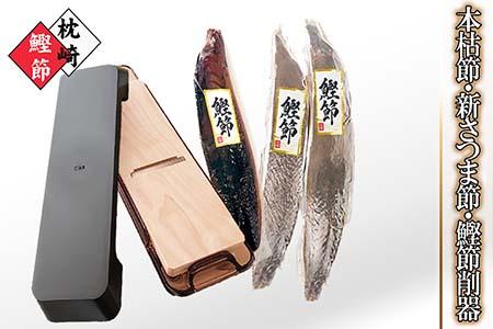 BB-139 枕崎産かつおぶし(本枯節・新さつま節)&鰹節削り器「新製品」