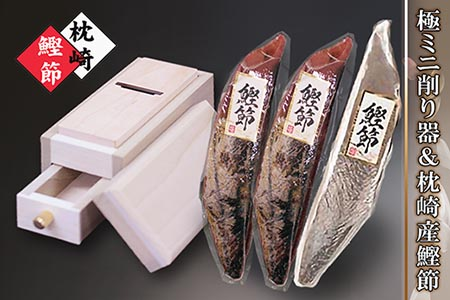 AA-511 枕崎産鰹節(本枯節・新さつま節)3本&ミニ削り器