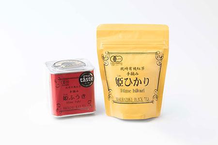 YY-10 枕崎産有機手摘み紅茶「姫ふうき」「姫ひかり」