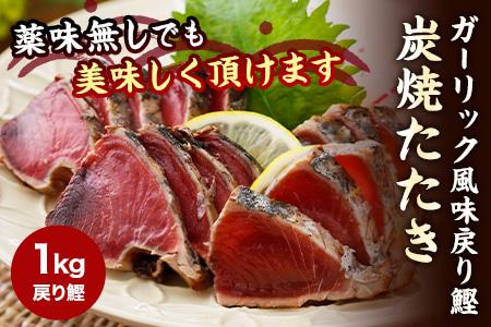 YY-22 ガーリック風味炭焼かつおたたき(1kg戻り鰹)