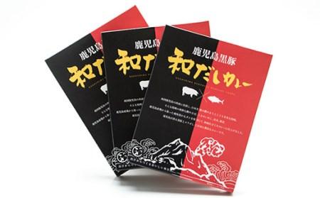 ZZ-26 鹿児島黒豚 和だしカレー 3食セット レトルト カレーライス