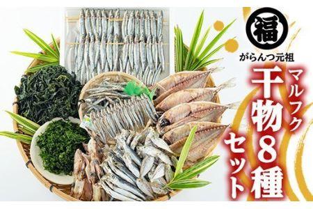 akune-4-19 鹿児島県阿久根市産干物8種セット!鮮度にこだわり魚がもつ旨みと栄養を凝縮!おつまみやおかずのもう一品に♪【マルフク川畑水産】 4-19