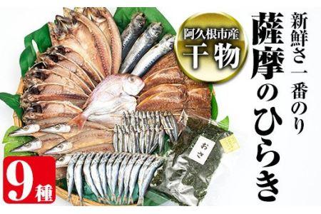 akune-4-21 鹿児島県阿久根市産干物!新鮮さ一番のり薩摩のひらき9種セット!アジ、鯛、サバ、いわしなど脂の乗った魚に昔ながらの製法で味付け!海の恵みを食卓に♪【川本商店】 4-21