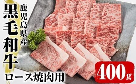 akune-3-14 鹿児島県産黒毛和牛ロース焼肉用(400g)国産牛肉!味わい深い牛肉を!【スターゼン】 3-14
