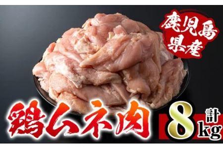 i232 鹿児島県産鶏肉!ムネ(計8kg・2kg×4袋)【スーパーよしだ】