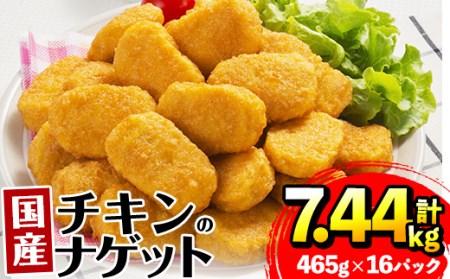 i297 国産チキンナゲット(500g×16パック・計8kg)国産若鶏のムネ肉とササミを使用!お弁当のおかずやおやつ・おつまみに!【マルイ食品】