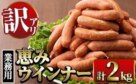 i329 《業務用・訳あり》恵みウインナー(1kg×2P・計2kg)国産豚肉使用!風味豊かなパリっとジューシーウインナー!ナンチク人気No.1ウインナーをお届け【ナンチク】